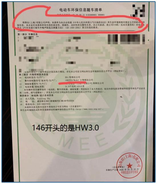 特斯拉也学坏了:来了中国就偷梁换柱 真觉得人傻钱多?