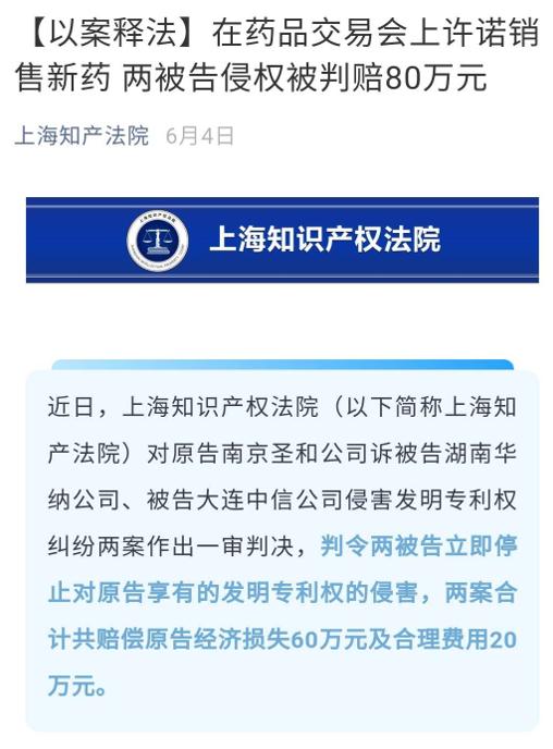 来源于上海知产法院官微
