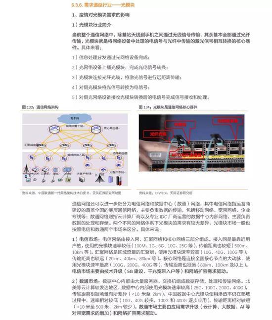 江苏新删11例新冠肺炎确诊病例 乏计604例
