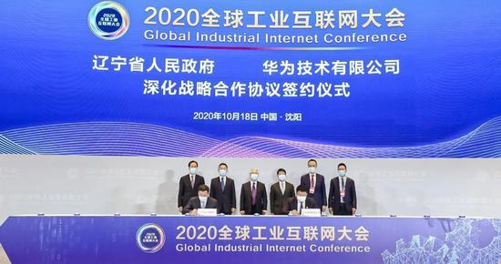 辽宁省人民政府与华为签署深化战略合作协议