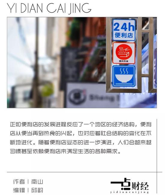 从便利蜂变身小企业食堂 透视中国便利店热餐演变史