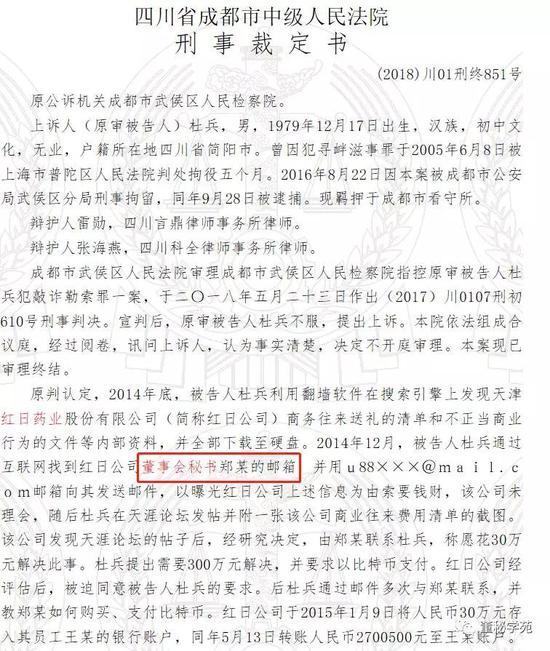据成都市武侯区人民检察院公布的刑事裁定书: