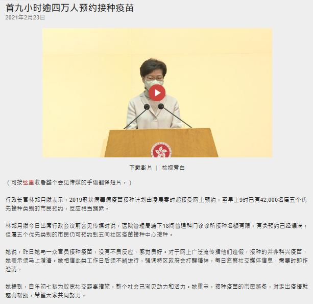 网传香港官员接种的并非科兴疫苗 林郑月娥作出澄清