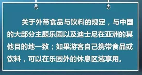 上海迪士尼乐园相关回应