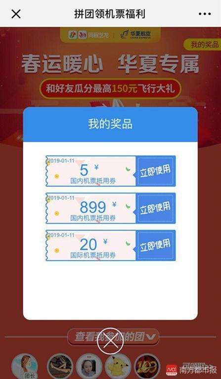 小周领取到的奖品。页面显示该活动由同程艺龙与华夏航空共同举行。