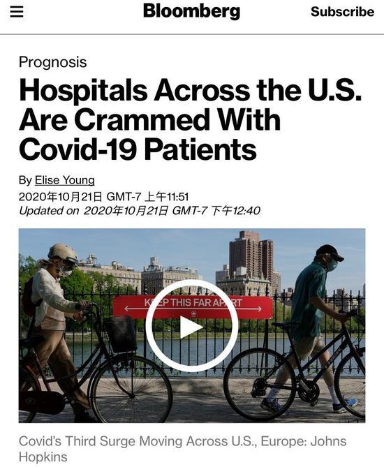 彭博社称,美国各地的医院挤满了新冠肺热患者