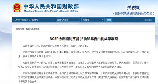 """全球最大自贸协定RCEP签署 15国""""朋友圈""""有多强大"""
