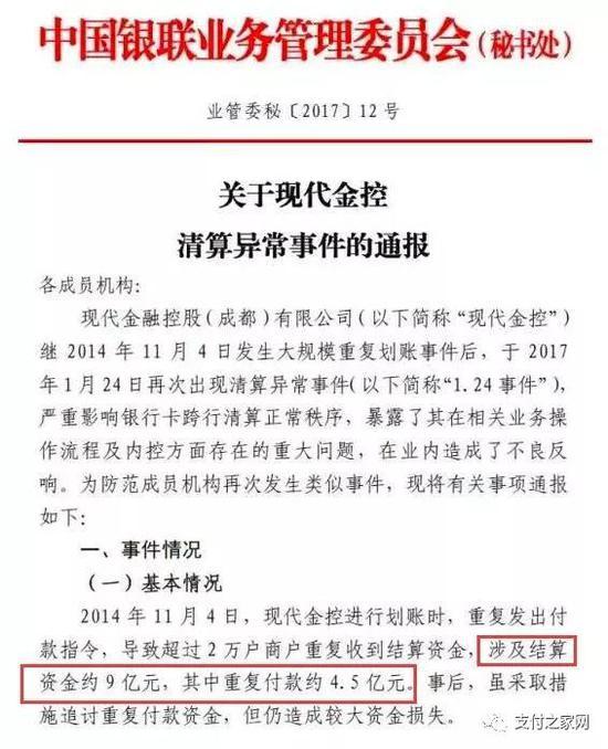 中匯支付3.005億股權遭遇凍結 占全部股份的100%