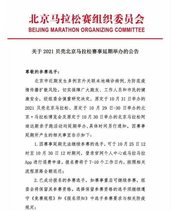 北京马拉松赛延期举行,具体时间另行通知
