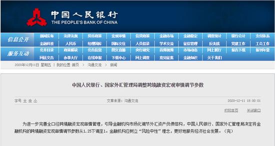 """金融机构外债额度下调 人行、外汇局:说了多少遍要汇率""""风险中性"""""""