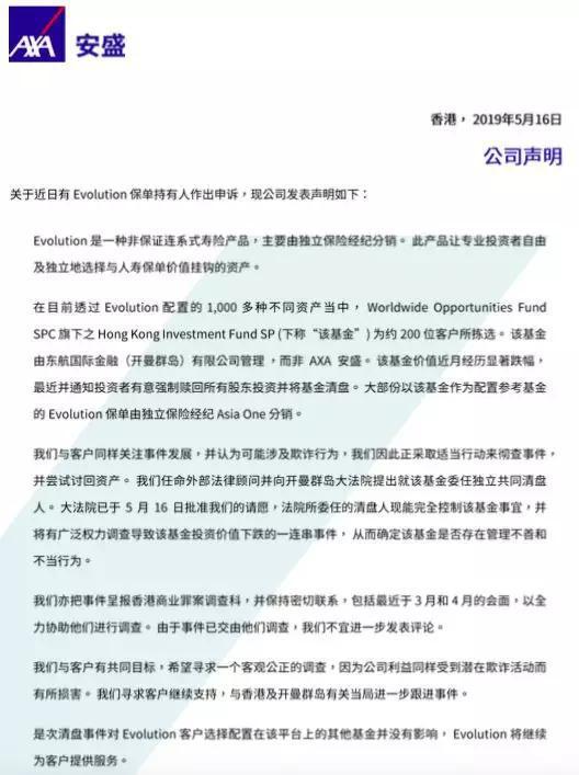 内地和香港投连险:收益都不保底,管理方有不同