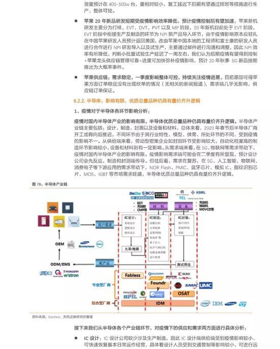 日本新冠肺炎确诊病例删至252人 安倍如许道