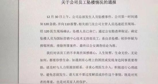 """安防巨头海康威视""""祸不单行"""" 员工蹊跷跳楼自杀"""