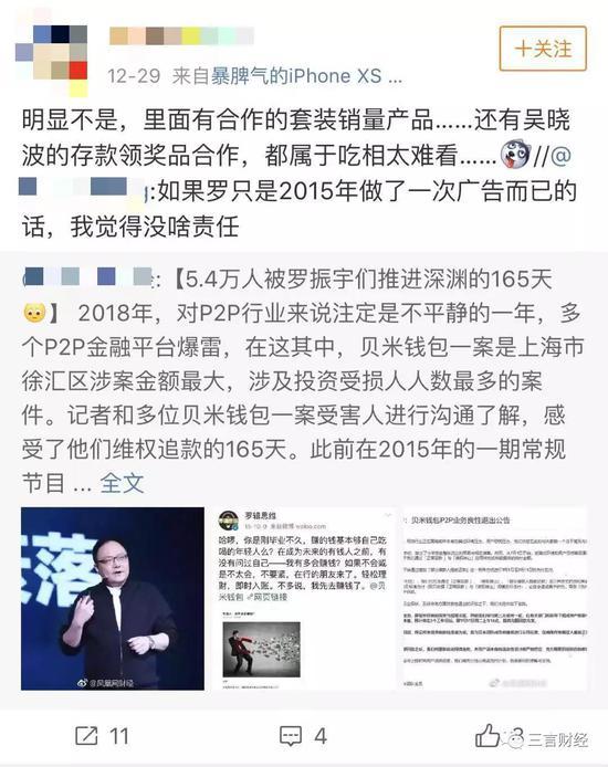 跨年演讲照常举走,吴晓波演讲被指索然无聊,仍有理财产品广告