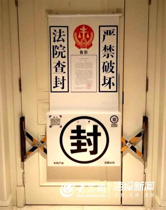 青岛法院启用电子封条查封涉案房产