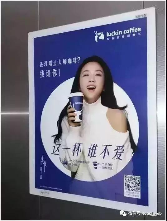 汤唯代言瑞幸咖啡广告登陆分多电梯媒体