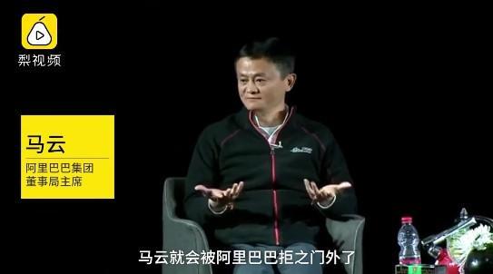 马云:阿里不愿招北大清华毕业生 他们应该到中小企业的照片