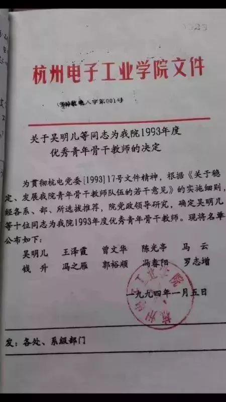 """1994年,马云被评为""""特出青年主干教师"""",这段大学教师的通过彻底改变了他"""