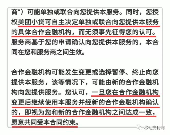 """美团月付争议不断 王兴靠它实现""""千亿金融梦""""?"""