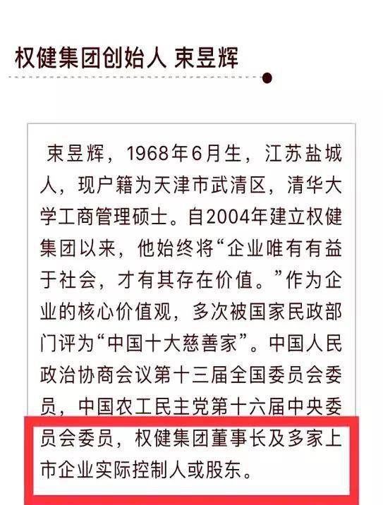 记者查询公开原料表现,束昱辉并异国直接掌握某家A股上市公司实际限制权。