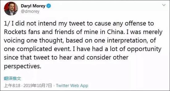 """莫雷:""""我无意通过自己的推特冒犯火箭队粉丝和我在中国的朋友们。我只是基于某种阐释,对一个复杂事件表达某一种想法。自那条推特发出以后,我有机会倾听和思考其他角度。"""""""