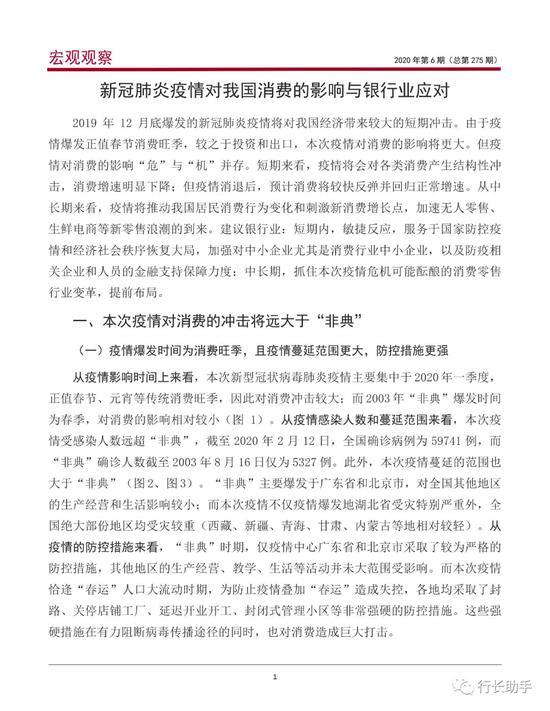 北京老字号食物企业片面停工 确保不时供、没有跌价