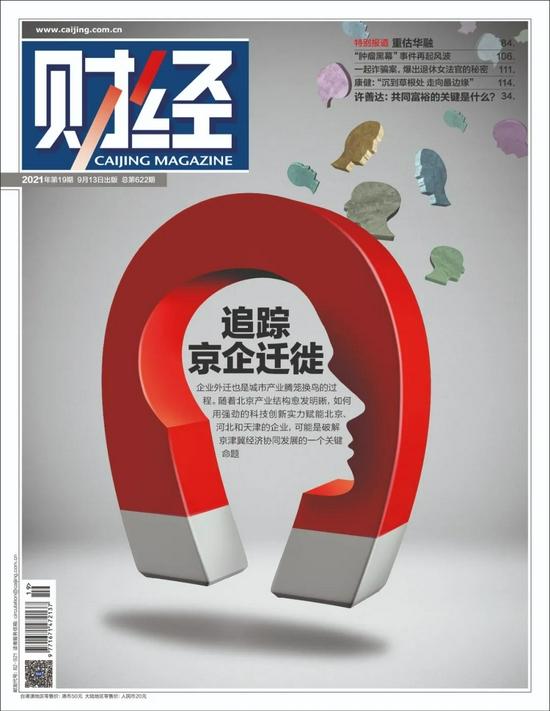 7年迁出7000家企业,北京还有吸引力吗? | 《财经》封面