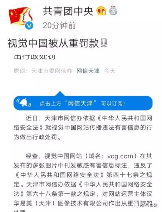 视觉中国市值已蒸发近46亿元