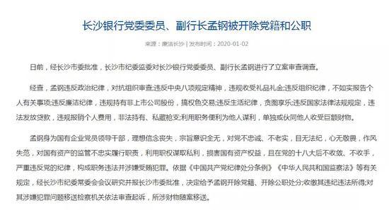 国宝人寿保险原董事长易军涉嫌受贿案被提起公诉