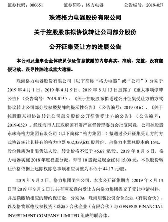 珠海明骏完成私募基金备案 400亿股权争夺战又进一步-一起发资讯网