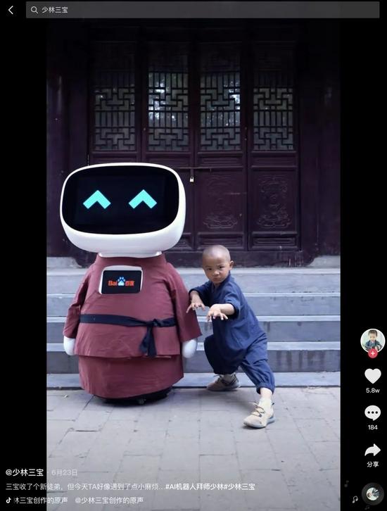 百度机器人出现在三宝的视频中