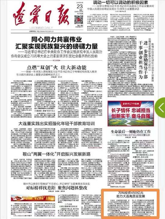 中国太保地标级总部在上海开建 斥资近200亿