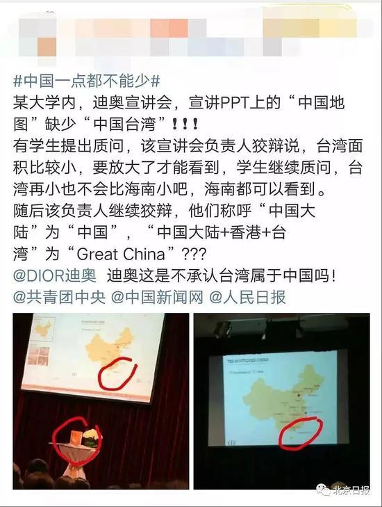 中国地图漏掉台湾 DIOR连夜发致歉声明 (组图)