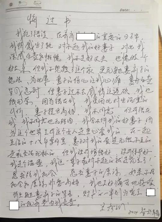 2014年,关彦斌给张晓兰出具的悔过书