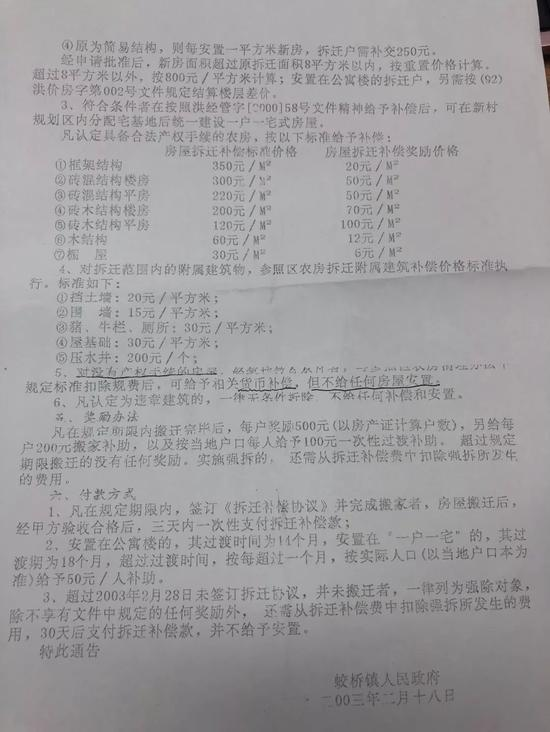 经开区蛟桥镇人民政府发出的《征收通告》