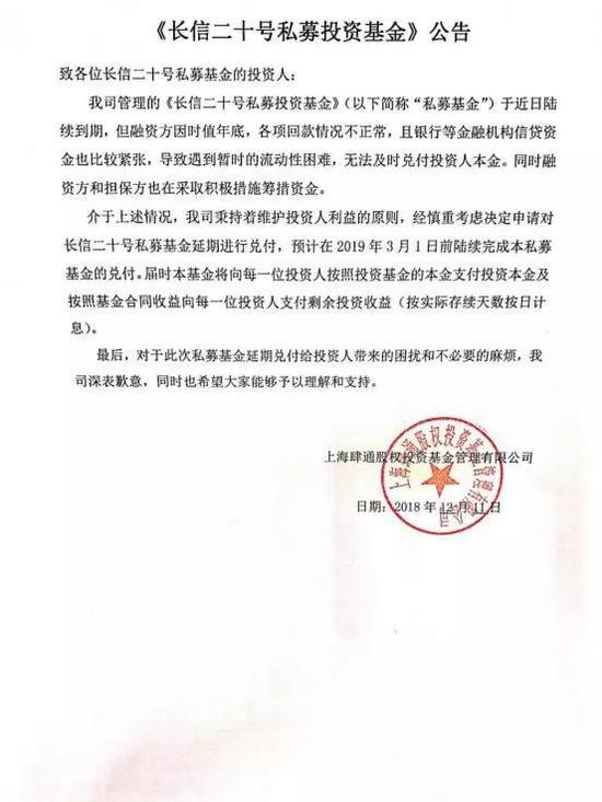 上海睿谷资产非法吸收公众存款被判