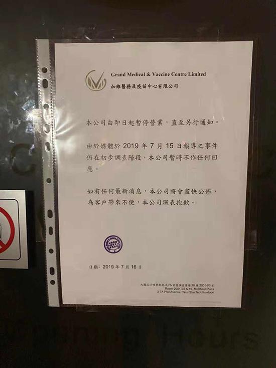 加维医务门口张贴的告示。 受访者供图