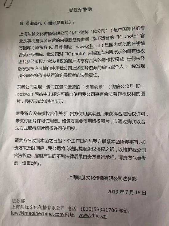 """潇湘晨报收东方IC""""律师函警告""""又是因为图片版权?"""