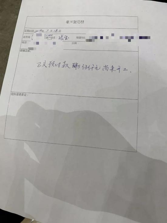 譽百年工作人員讓張寶填寫的登記表