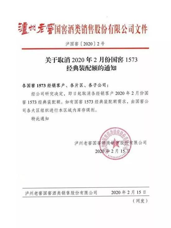 泸州老窖:国窖1573和特曲取消2月份合同配额