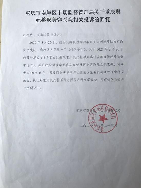 重庆市南岸区市场监管局回复(央广网发受访者提供)