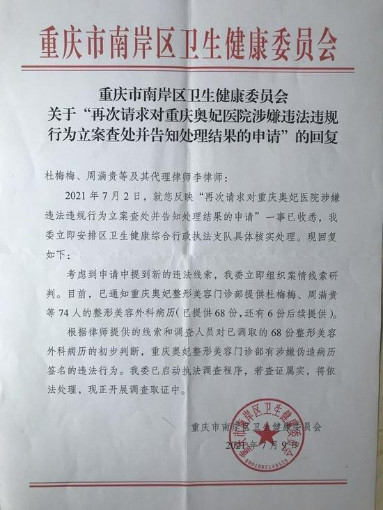 重庆市南岸区卫健委回复(央广网发受访者提供)