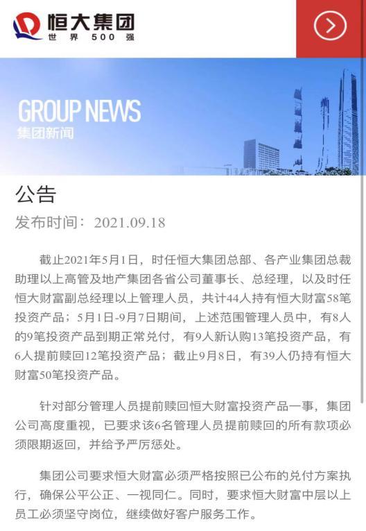 恒大集团承认有6名管理人员提前兑付了12笔投资产品