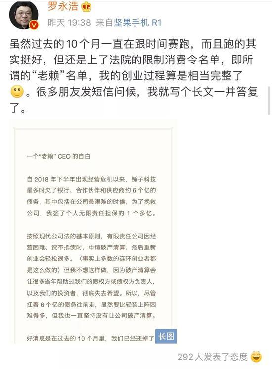 ▲来源:罗永浩微博