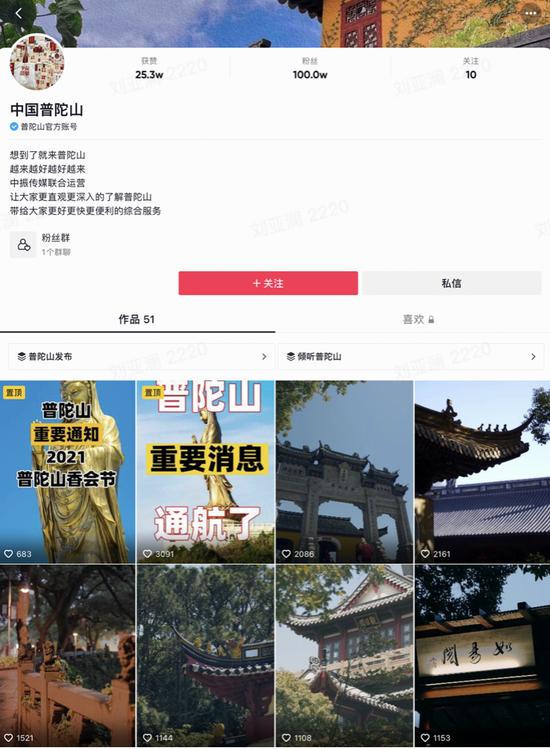 普陀山在抖音上开通了官网账号作为宣传途径