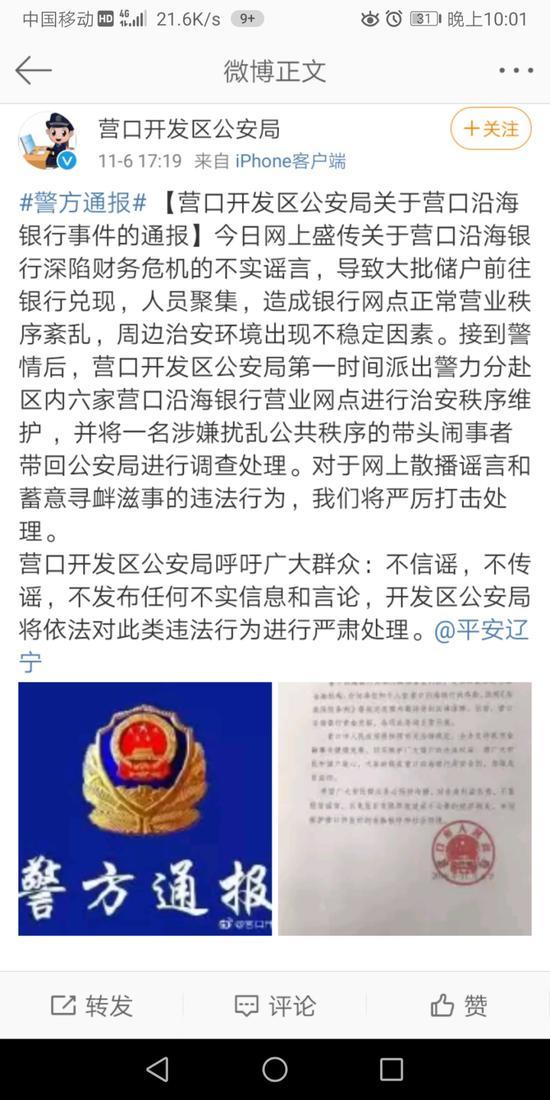 国兴1号货船沉没超过百万网友参与讨论了这件事情