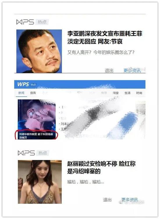 ▲片面WPS弹窗内容 来源:微博截图