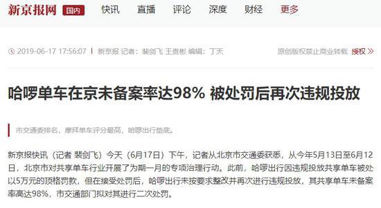 四大问题恐成哈啰搅局绊脚石 在京未备案率高达98%
