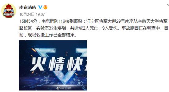 南京航空航天大学实验室爆燃,造成2死9伤