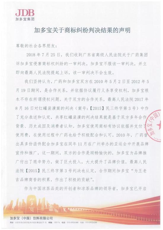 加多宝被判赔王老吉14.4亿 官司亏惨市场份额被反超
